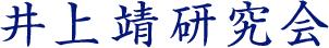 井上靖研究会は1999(平成11)年12月に創設された。その目的は「井上靖文学の研究を推進し、研究者間の交流をはかるとともに井上靖文学を永く後世に伝えること」である。海外の研究者との交流も深く、諸外国からの留学生および外国人研究者による研究発表はもとより中国にて共同シンポジウムを開催してきた。  今後は、当初目的をさらに進歩発展させるべく井上靖文学の研究を進めると同時にその資料、研究文献等の集成につとめ、日本文学ならびに世界文学における作家井上靖の業績を探究していく。井上靖研究会